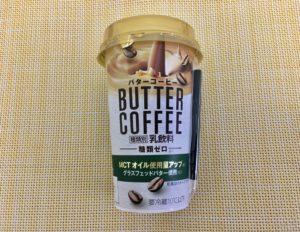 ファミマのバターコーヒー MCTオイル使用量アップ