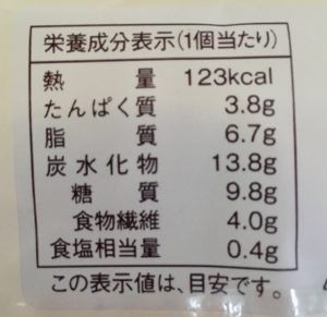 ローソンのしっとり甘食 国産小麦粉使用の栄養成分表示