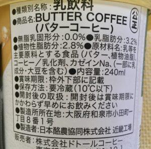 ファミマのバターコーヒー MCTオイル使用量アップの原材料