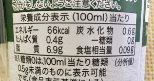 ファミマのバターコーヒー MCTオイル使用量アップの栄養成分表示