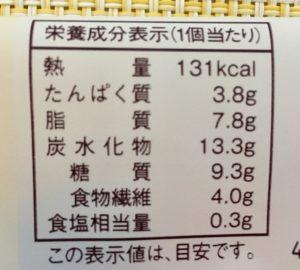 ローソンのブランのカフェオレデニッシュの栄養成分表示