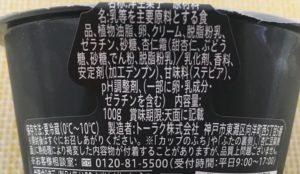 ファミマのRIZAP 芳醇クリーミー杏仁豆腐の原材料