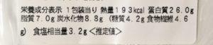 セブンの1/2日分の野菜!鶏ちゃんこ鍋の栄養成分表示