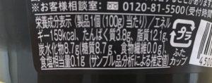 ファミマのRIZAP 芳醇クリーミー杏仁豆腐の栄養成分表示