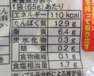 ファミマの宮崎風 炭火焼鶏の栄養成分表示