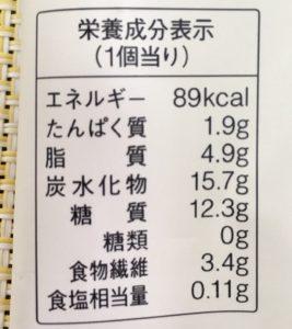 ローソンのZERO アイスケーキの栄養成分表示