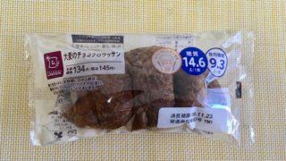 ローソンの大麦のチョコクロワッサン
