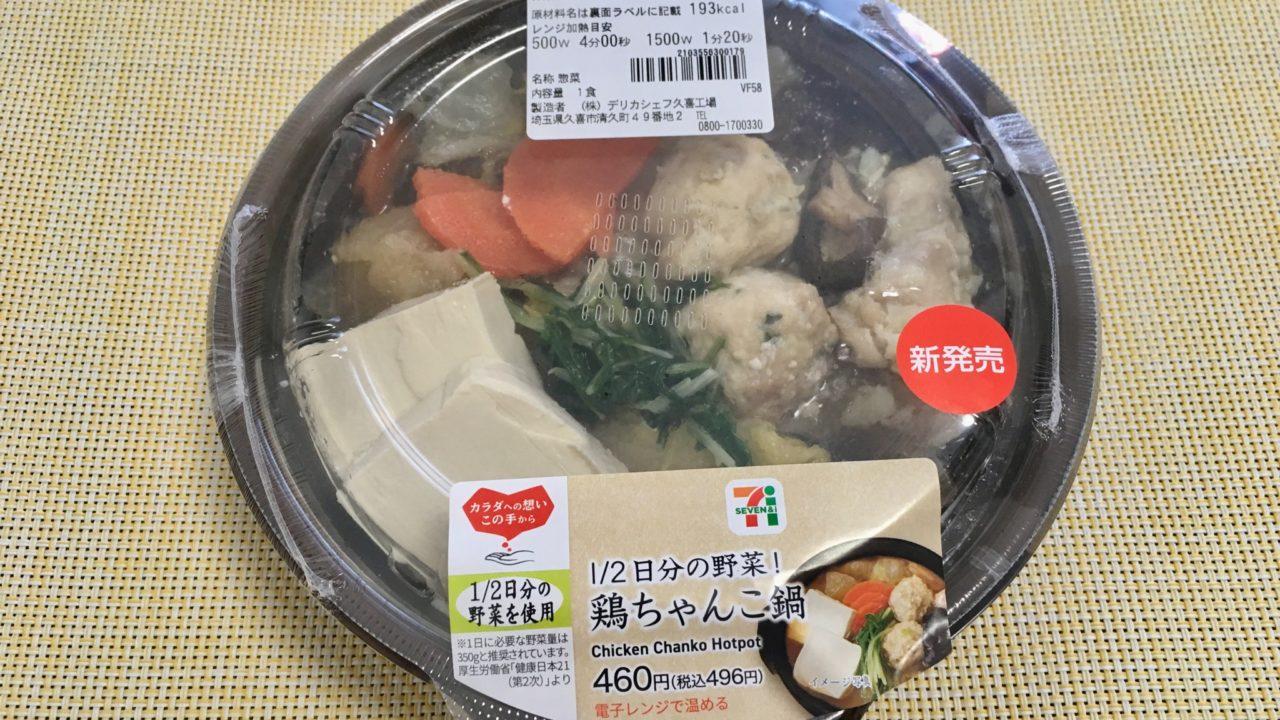 セブンの1/2日分の野菜!鶏ちゃんこ鍋
