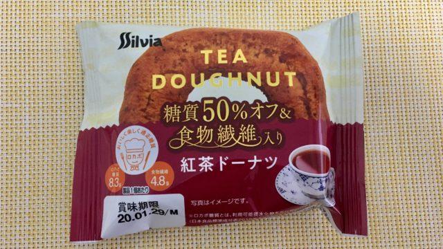 セブンのシルビア 紅茶ドーナツ
