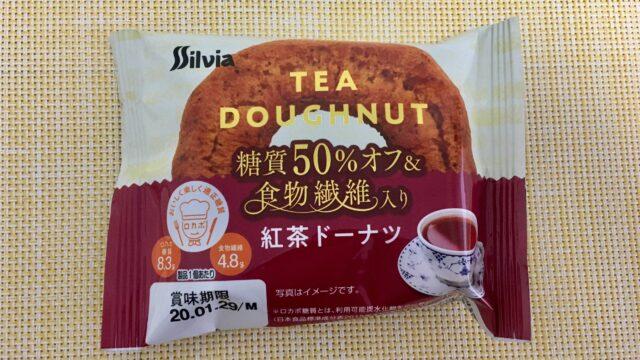 シルビア 紅茶ドーナツ