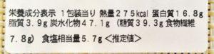 セブンのWガラスープが自慢!6種具材のタンメンの栄養成分表示