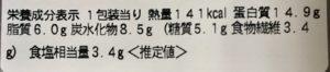 セブンの1/2日分の野菜!ねぎ鍋の栄養成分表示