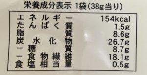 ローソンのパリパリ食感の枝豆チップスの栄養成分表示