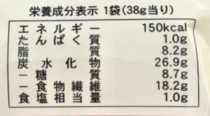 ローソンのパリパリ食感のトマトチップスの栄養成分表示