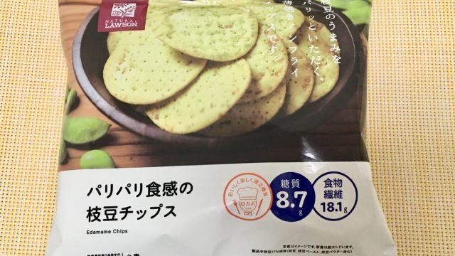 ローソンのパリパリ食感の枝豆チップス