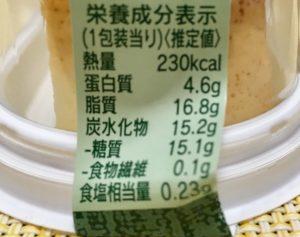 セブンのイタリアンプリンの栄養成分表示