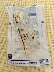 ローソンのまるでチーズのようなサラダチキン(炙りチーズ)の袋