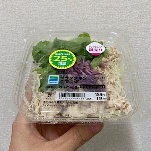 ファミマのサラダチキンのサラダ