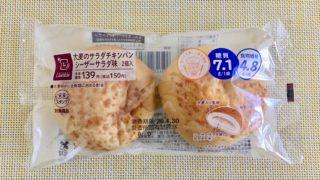 ローソンの大麦のサラダチキンパン(シーザーサラダ味)