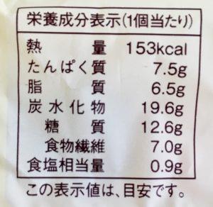 ローソンの大麦のベーコンポテトパンの栄養成分表示