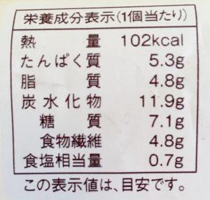 ローソンの大麦のサラダチキンパン(シーザーサラダ味)の栄養成分表示