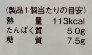 ローソンのプロテイン入りチョコ蒸しケーキの栄養成分表示