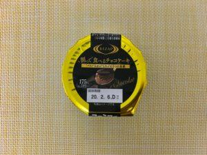 ファミマのRIZAP 割って食べるチョコケーキ