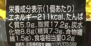 ファミマのRIZAP 割って食べるチョコケーキの栄養成分表示