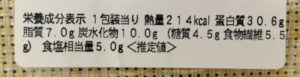 セブンの1/2分の野菜!具たっぷり鶏味噌鍋の栄養成分表示