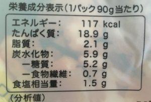 アマタケのサラダチキンランチ 鶏めし味の栄養成分表示