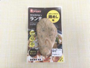 アマタケのサラダチキンランチ 鶏めし味