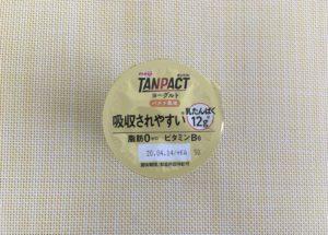 明治のTANPACT(タンパクト)
