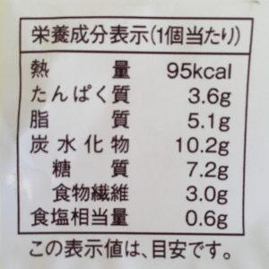 ローソンのハムエッグのしっとりパンの栄養成分表示