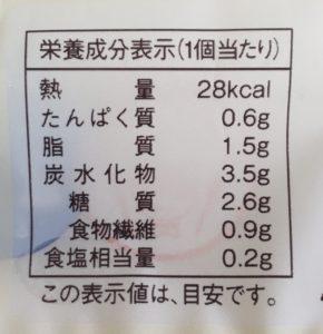 ローソンの2種のチーズモッチボールの栄養成分表示