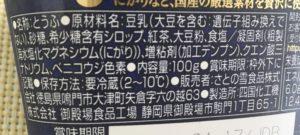 ファミマの感豆腐 大豆のプリン〈和紅茶〉の原材料