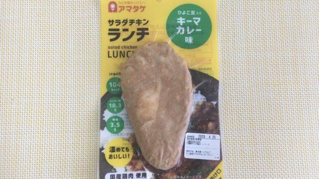 アマタケのサラダチキンランチ キーマカレー味