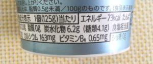 明治のTANPACT(タンパクト)ヨーグルト 砂糖不使用の栄養成分表示