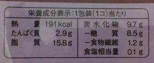 ローソンの糖質を考えたシュークリームの栄養成分表示