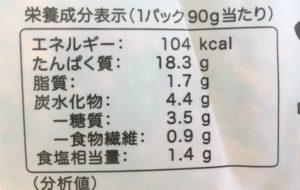 アマタケのサラダチキンランチ キーマカレー味の栄養成分表示