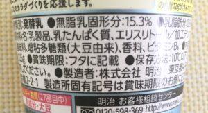 明治のTANPACT(タンパクト)ヨーグルト 砂糖不使用の原材料