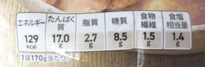 セブンのだしと鶏の旨み鶏大根の栄養成分表示