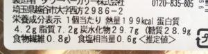 セブンのさっくりリングビスケット(3個入り)の栄養成分表示