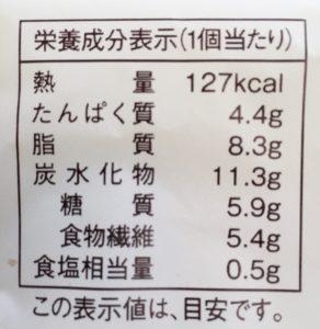 ローソンの大麦のチーズデニッシュ2個入の栄養成分表示
