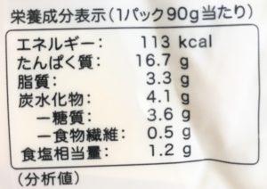 アマタケのサラダチキンランチ コーンポタージュ味の栄養成分表示