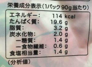 アマタケのサラダチキンランチ ピザ味の栄養成分表示