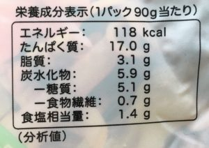 アマタケのサラダチキンランチ 焼きそば味の栄養成分表示