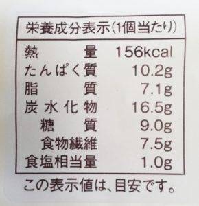 ローソンの大麦のベーコンエピの栄養成分表示