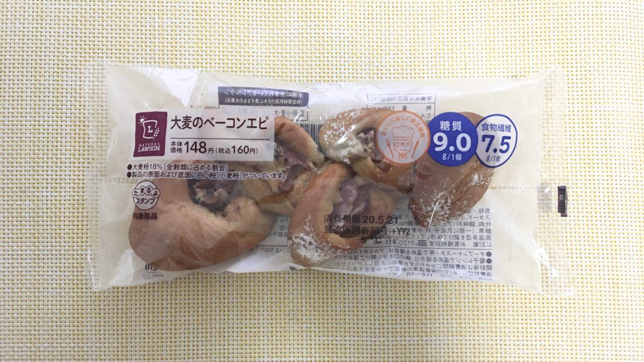 ローソンの大麦のベーコンエピ