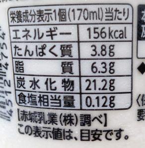 ファミマの食べる牧場ミルクの栄養成分表示