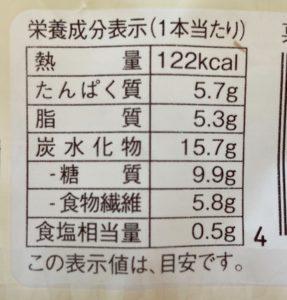 ローソンのブランのシナモンスティック2本入りの栄養成分表示
